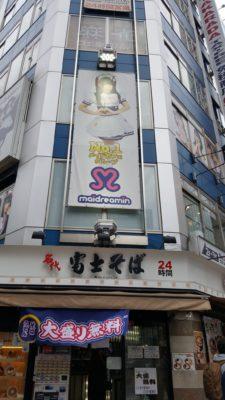 Akihabara et les maid