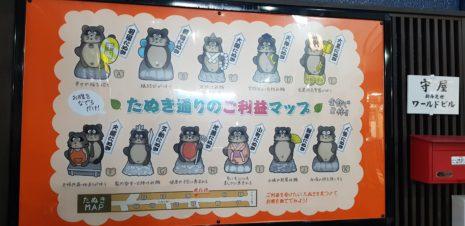 les douze tanuki