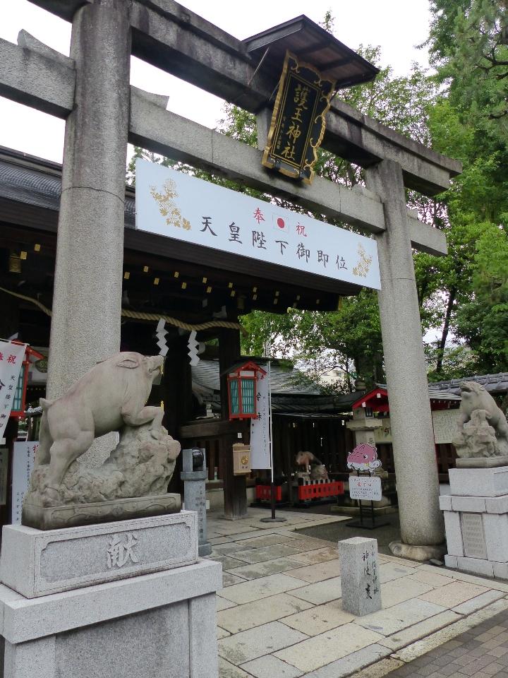 Goou Jinja sanglier à l'entrée du temple