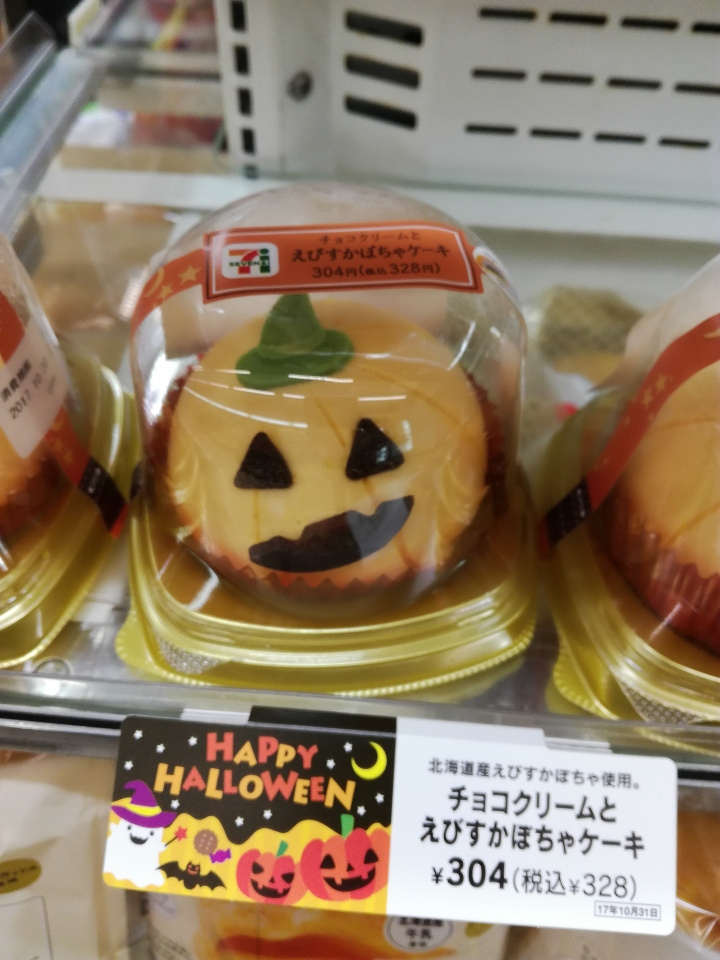 Japan food halloween